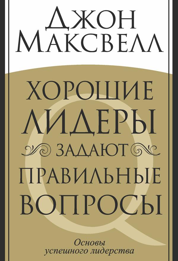 Джон Максвелл Хорошие лидеры задают правильные вопросы армен гаспарян вожди и лидеры как это было