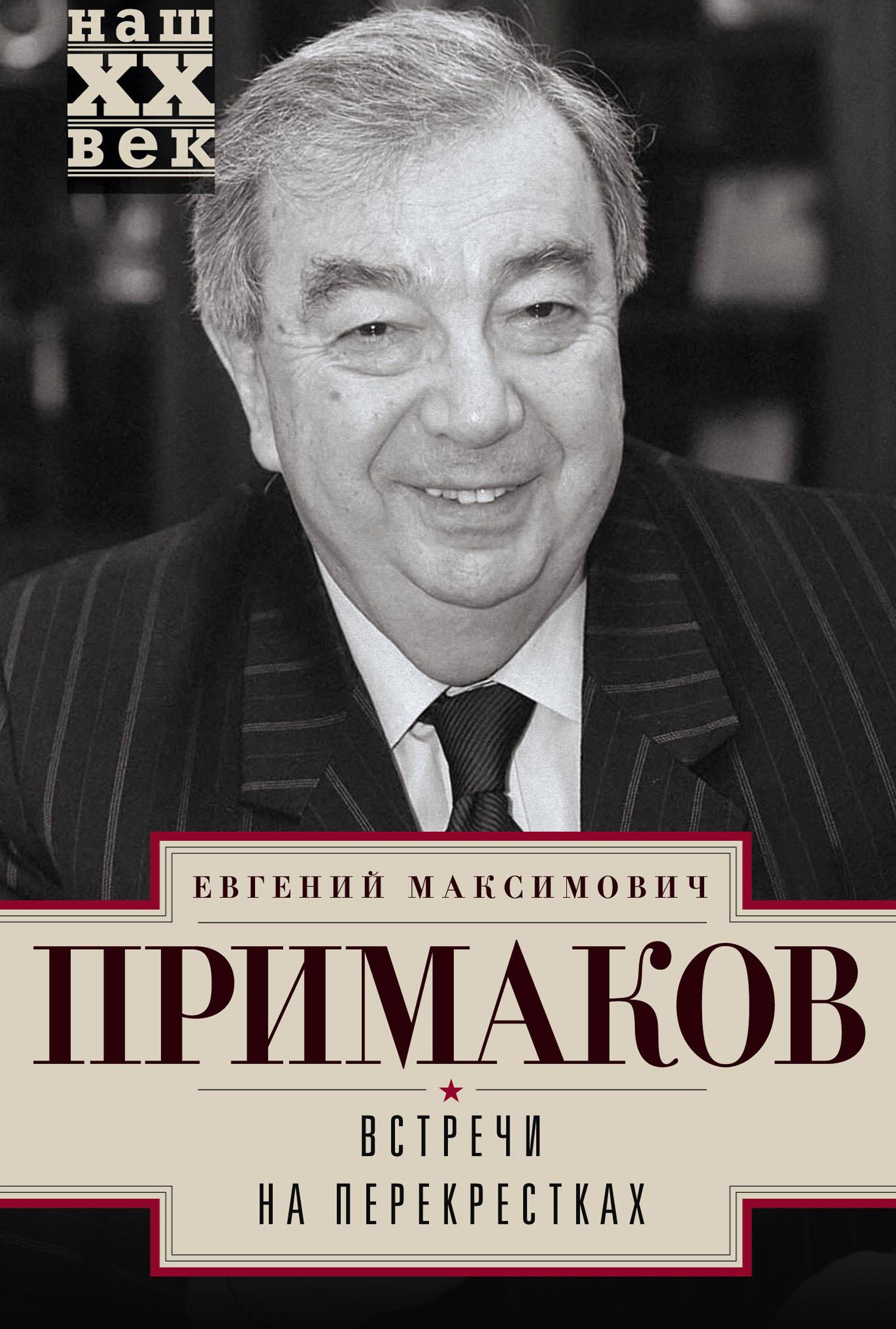 Евгений Примаков Встречи на перекрестках е м примаков встречи на перекрестках