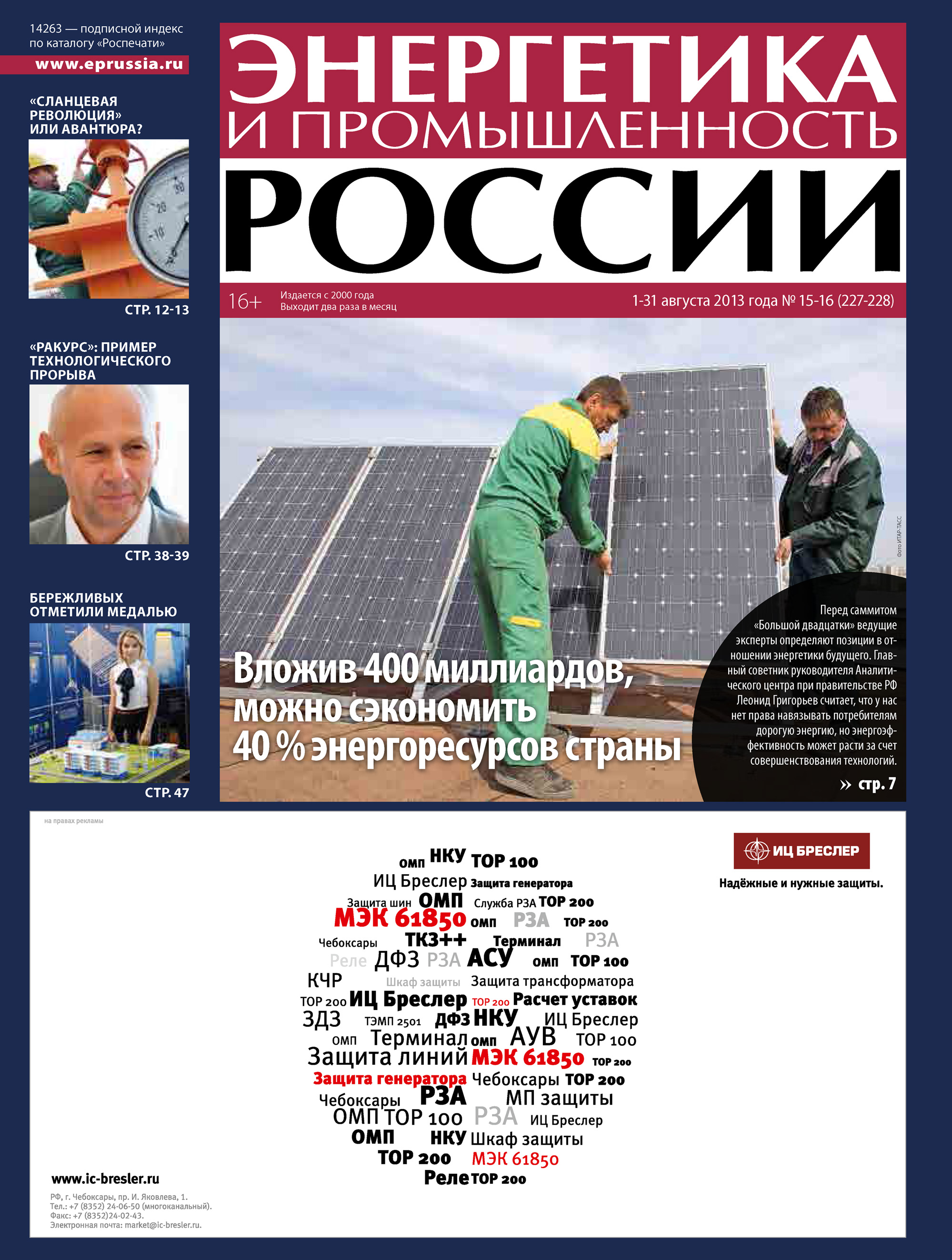 Отсутствует Энергетика и промышленность России №15-16 2013