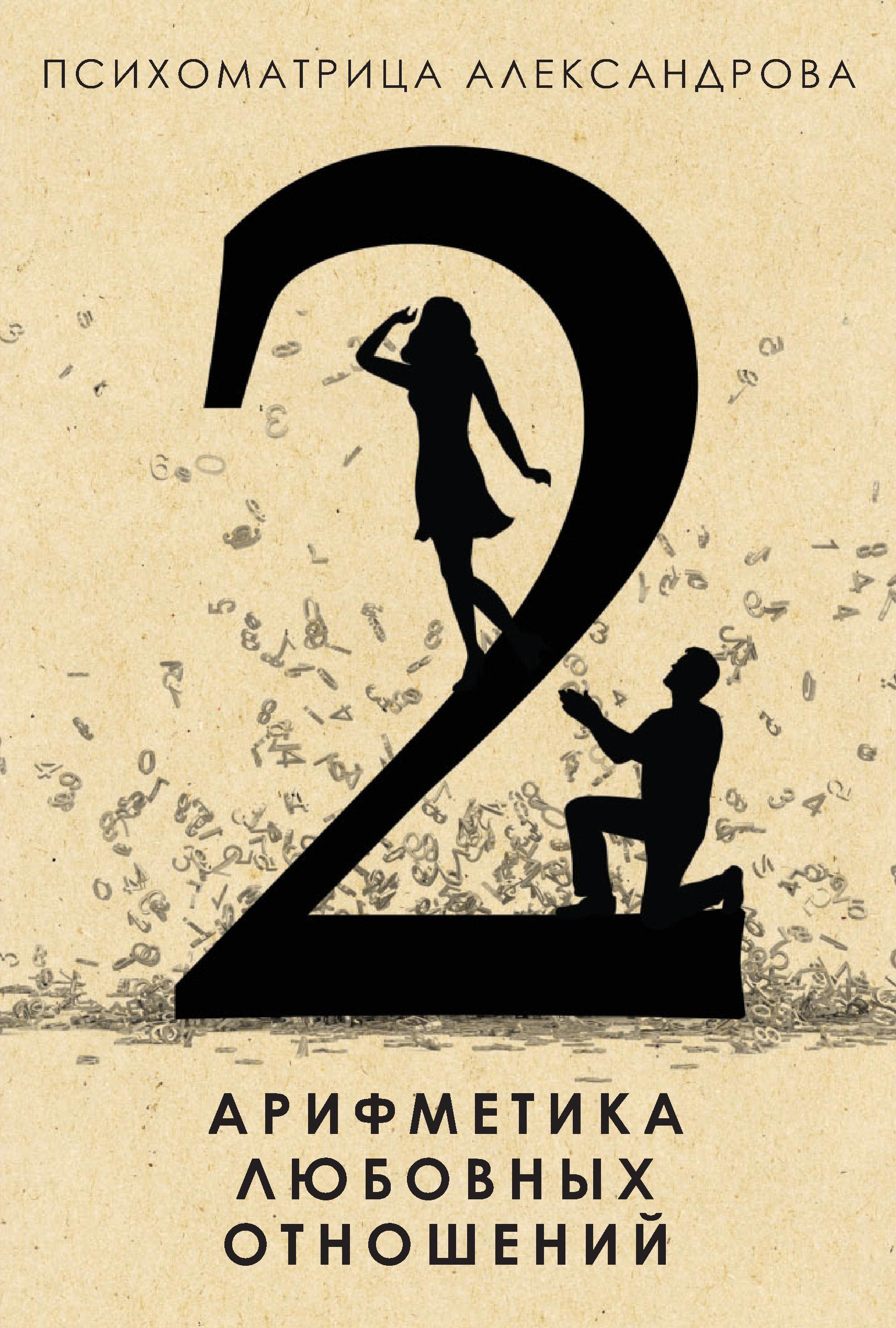 Александр Александров Арифметика любовных отношений александр александров арифметика любовных отношений