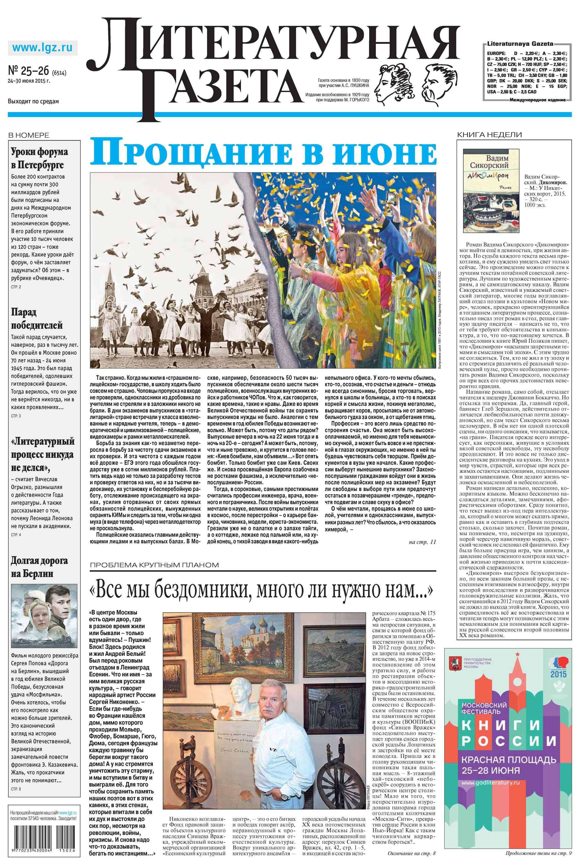 Отсутствует Литературная газета №25-26 (6514) 2015 отсутствует литературная газета 51 52 6537 2015