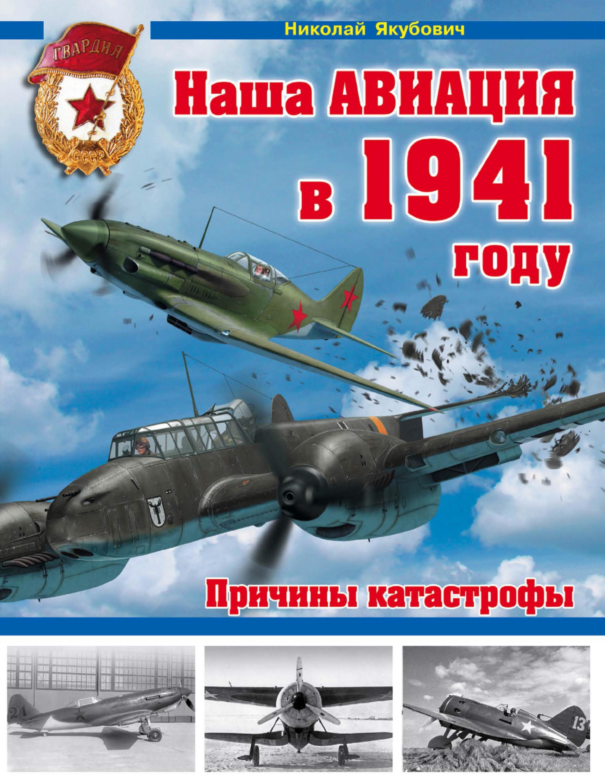 цена Николай Якубович Наша авиация в 1941 году. Причины катастрофы онлайн в 2017 году