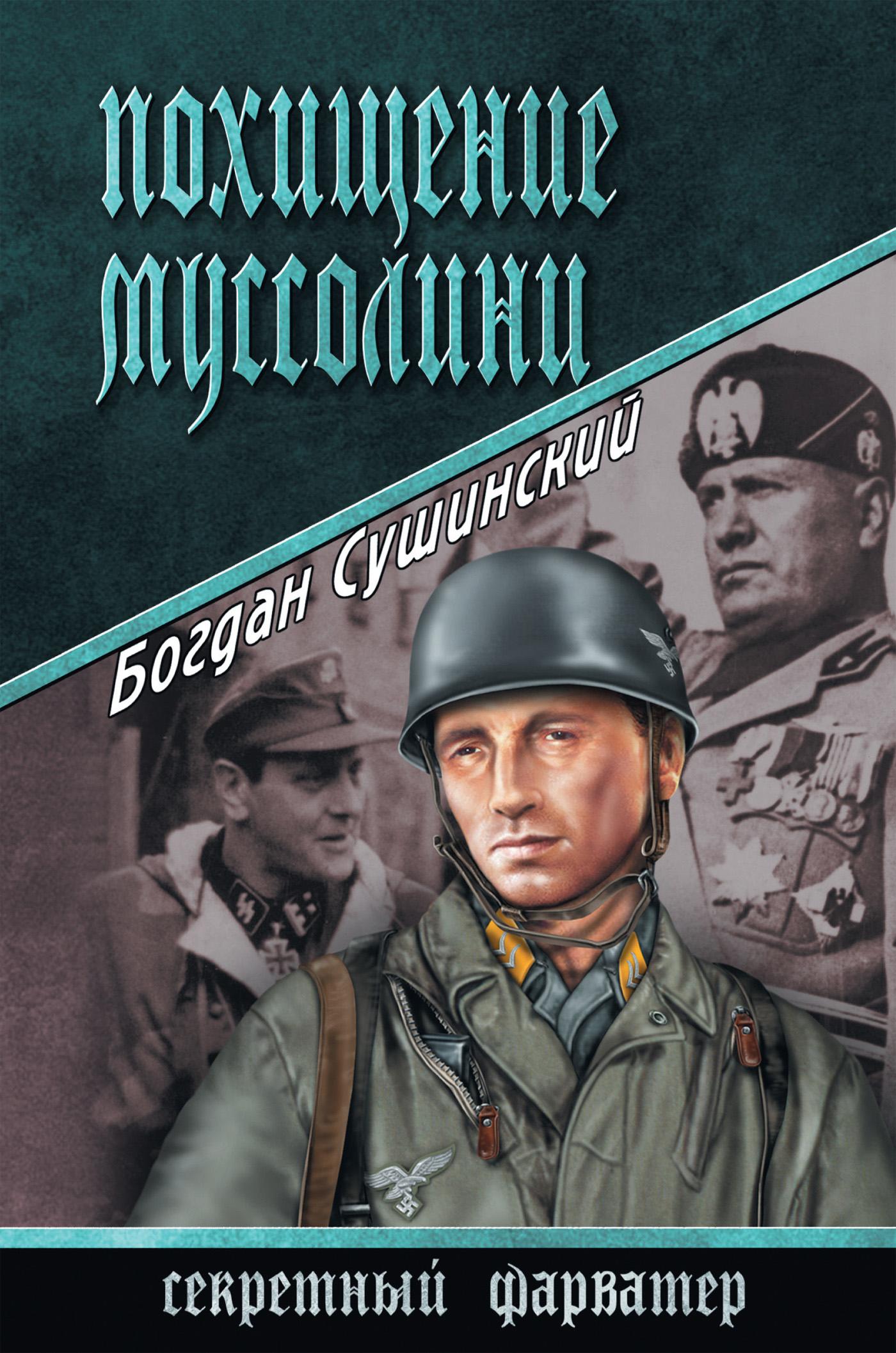 цены Богдан Сушинский Похищение Муссолини