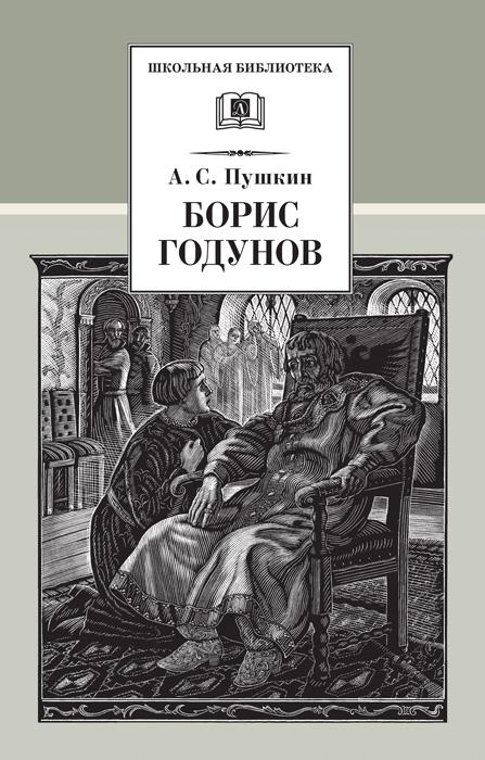 Александр Пушкин Борис Годунов пушкин борис годунов