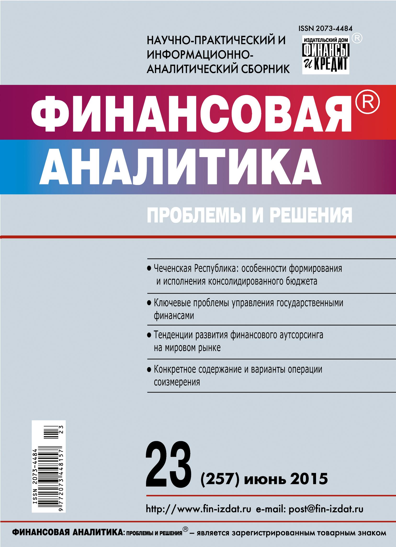 Отсутствует Финансовая аналитика: проблемы и решения № 23 (257) 2015 rondell нож разделочный gladius 20 см rd 691 rondell