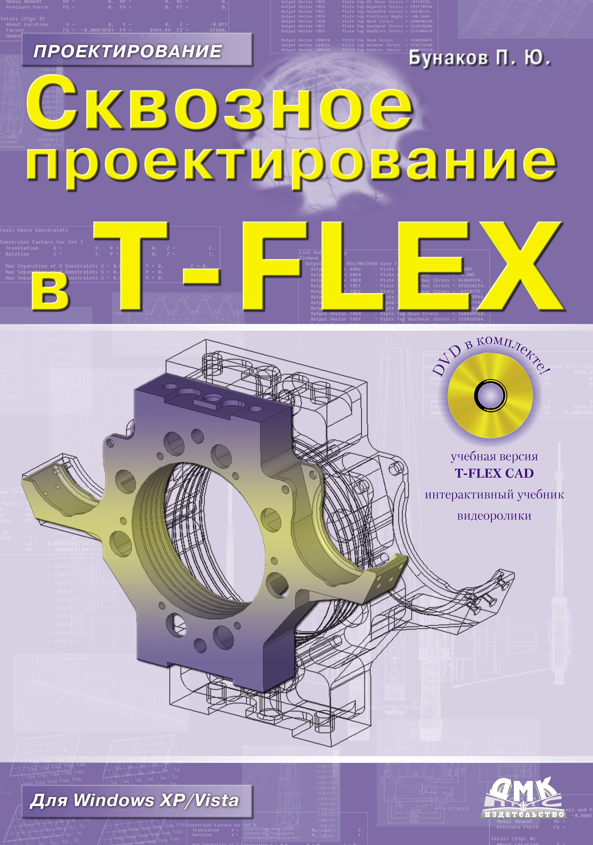 П. Ю. Бунаков Сквозное проектирование в T-FLEX