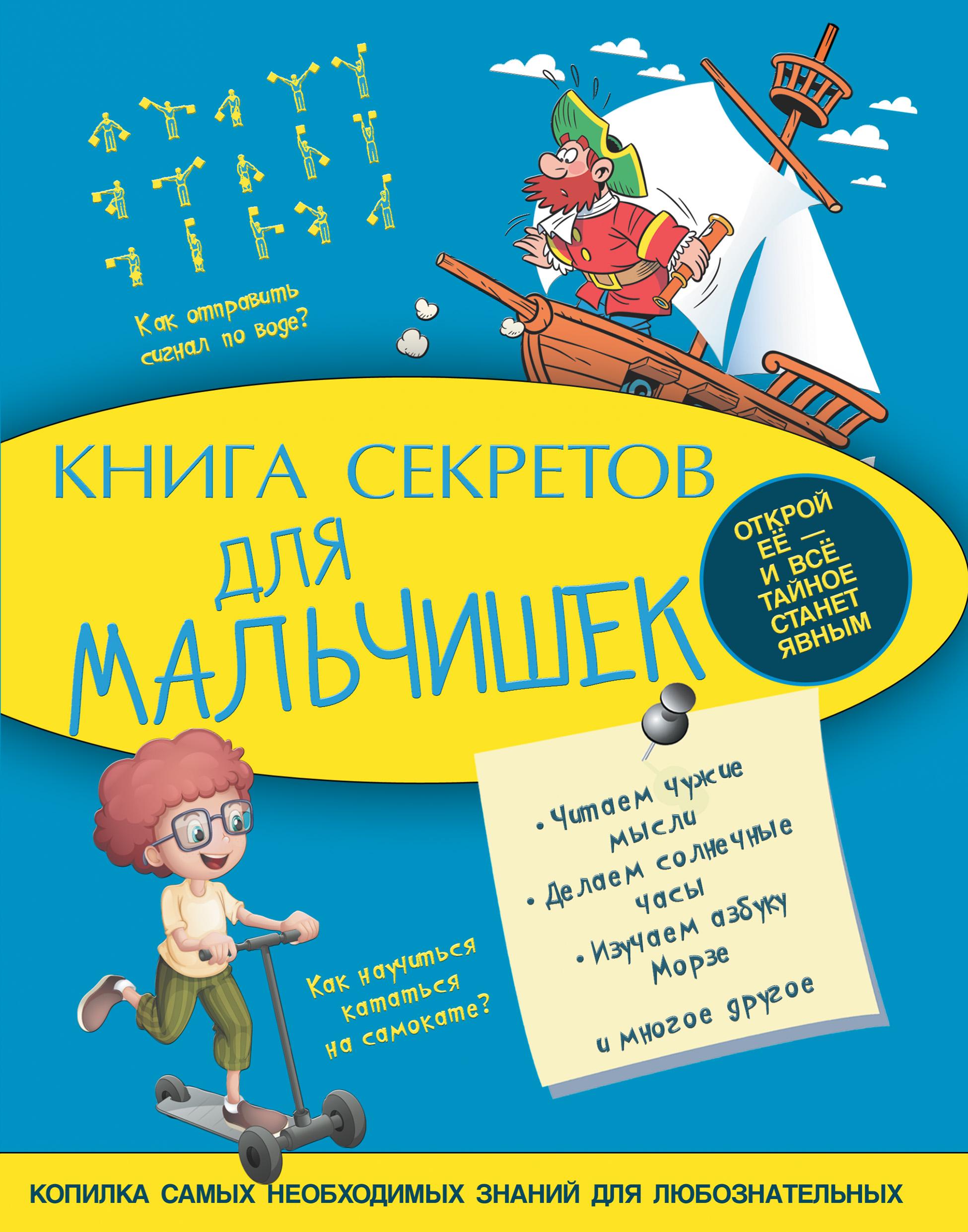 С. С. Пирожник Книга секретов для мальчишек издательство махаон копилка секретов для настоящих мальчишек