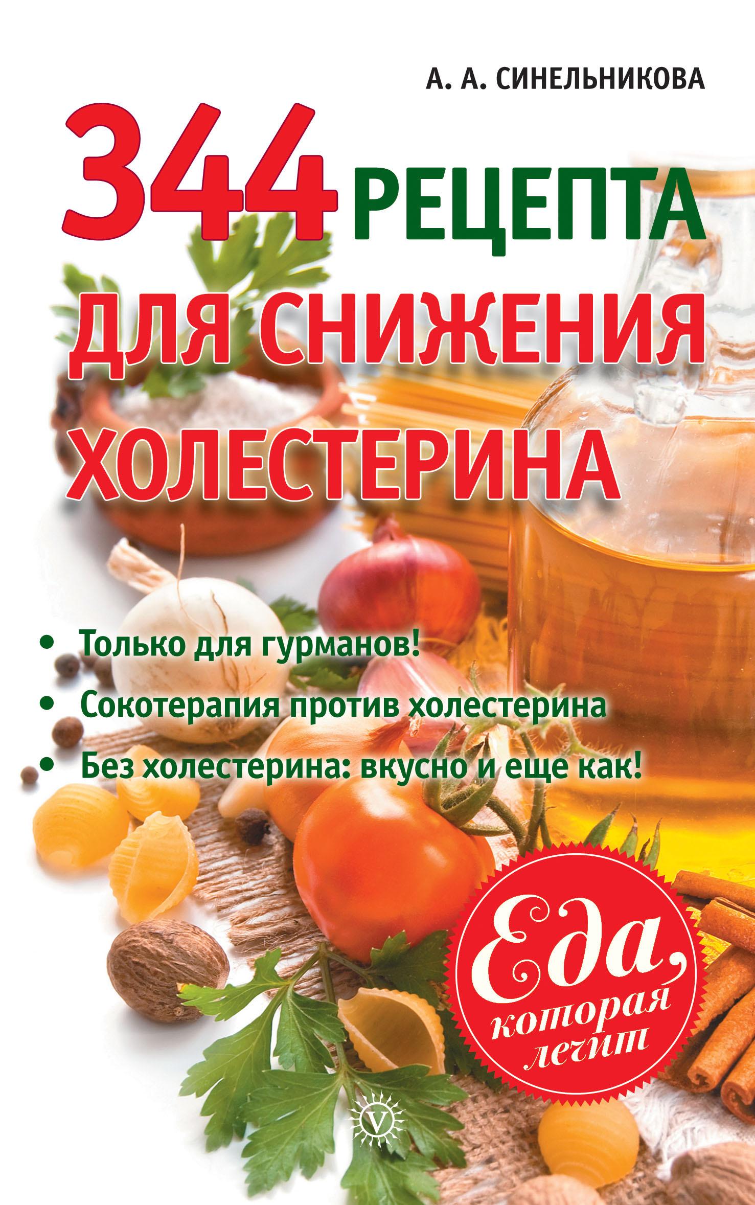 А. А. Синельникова 344 рецепта для снижения холестерина а а синельникова 172 рецепта лучших блюд без глютена