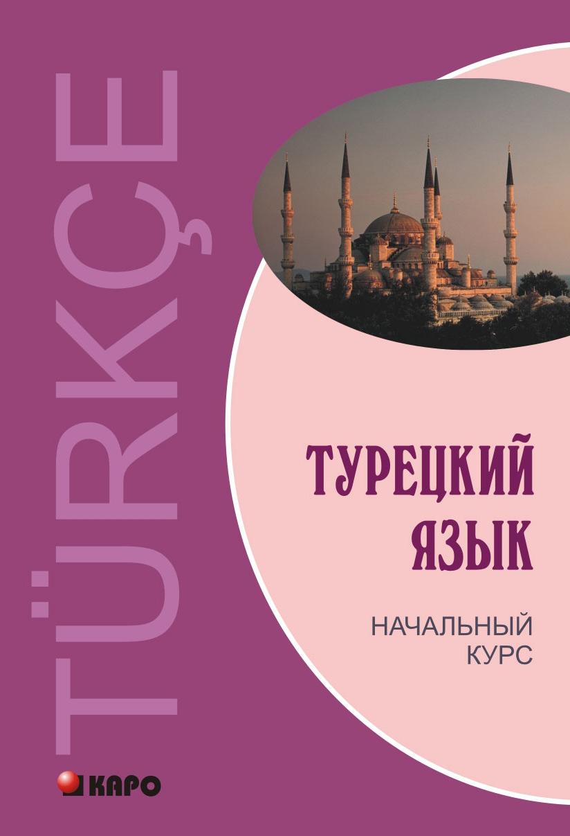 Виктор Гузев Турецкий язык. Начальный курс (+MP3) голджуклу м учебник турецкого языка начальный курс
