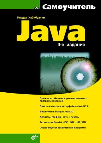Ильдар Хабибуллин Самоучитель Java (3-е издание) ильдар хабибуллин самоучитель xml