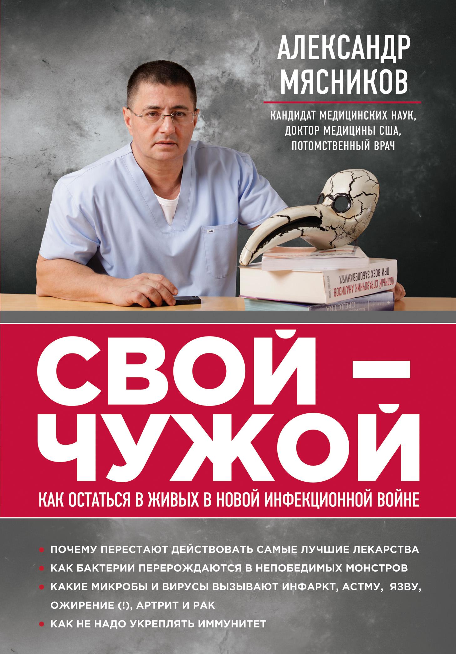 Александр Мясников Свой – чужой. Как остаться в живых в новой инфекционной войне цена