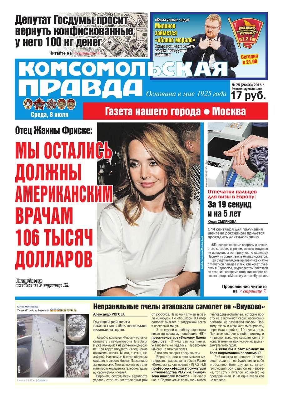 Комсомольская Правда. Москва 75-2015