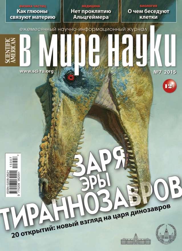Редакция журнала В мире науки В мире науки 07-2015 в мире науки 9 2009