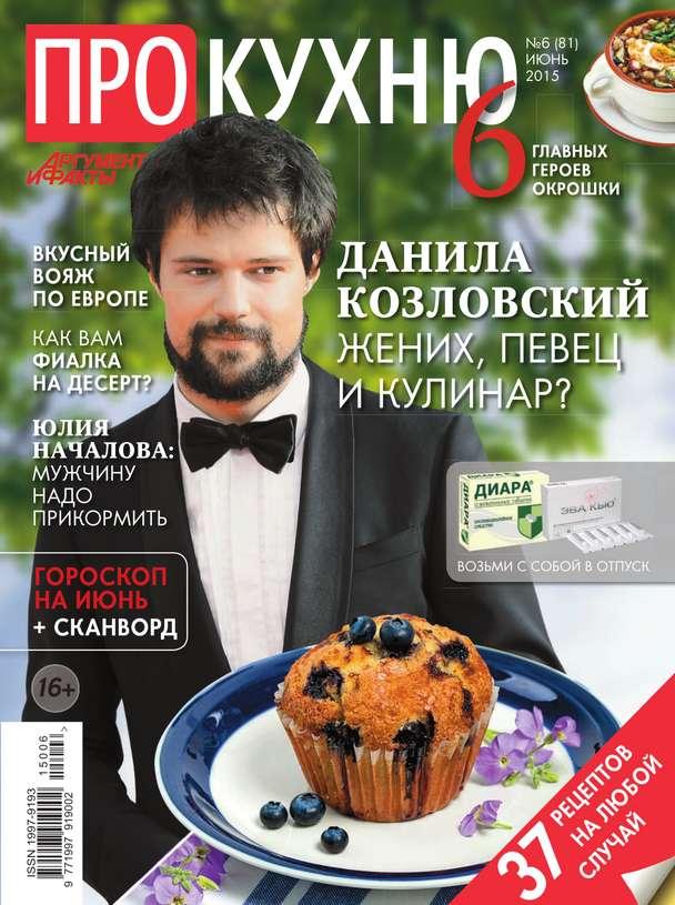 АиФ. Про Кухню 06-2015