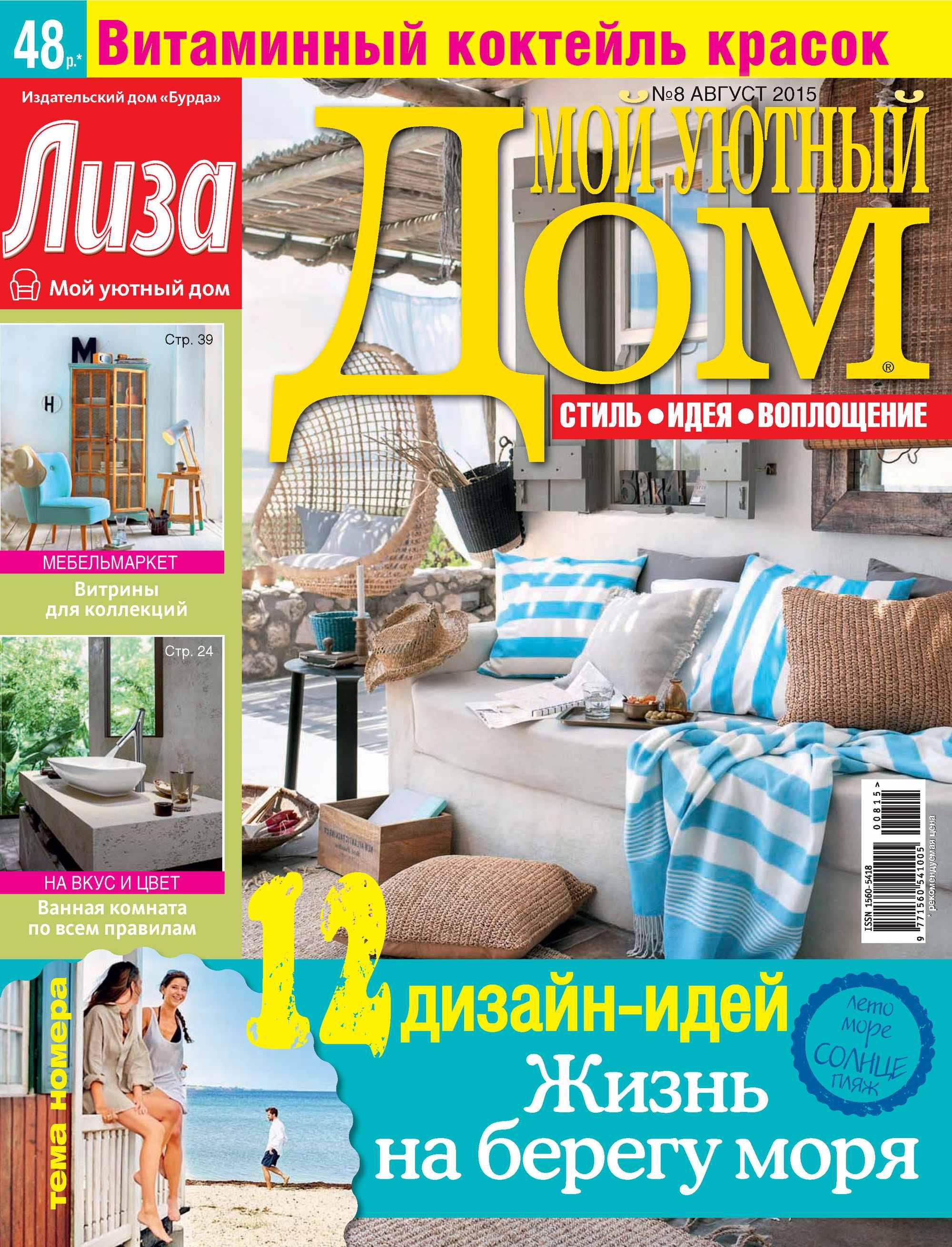 ИД «Бурда» Журнал «Лиза. Мой уютный дом» №08/2015 все цены