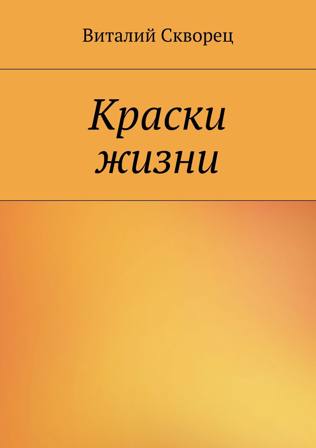 цена на Виталий Скворец Краски жизни