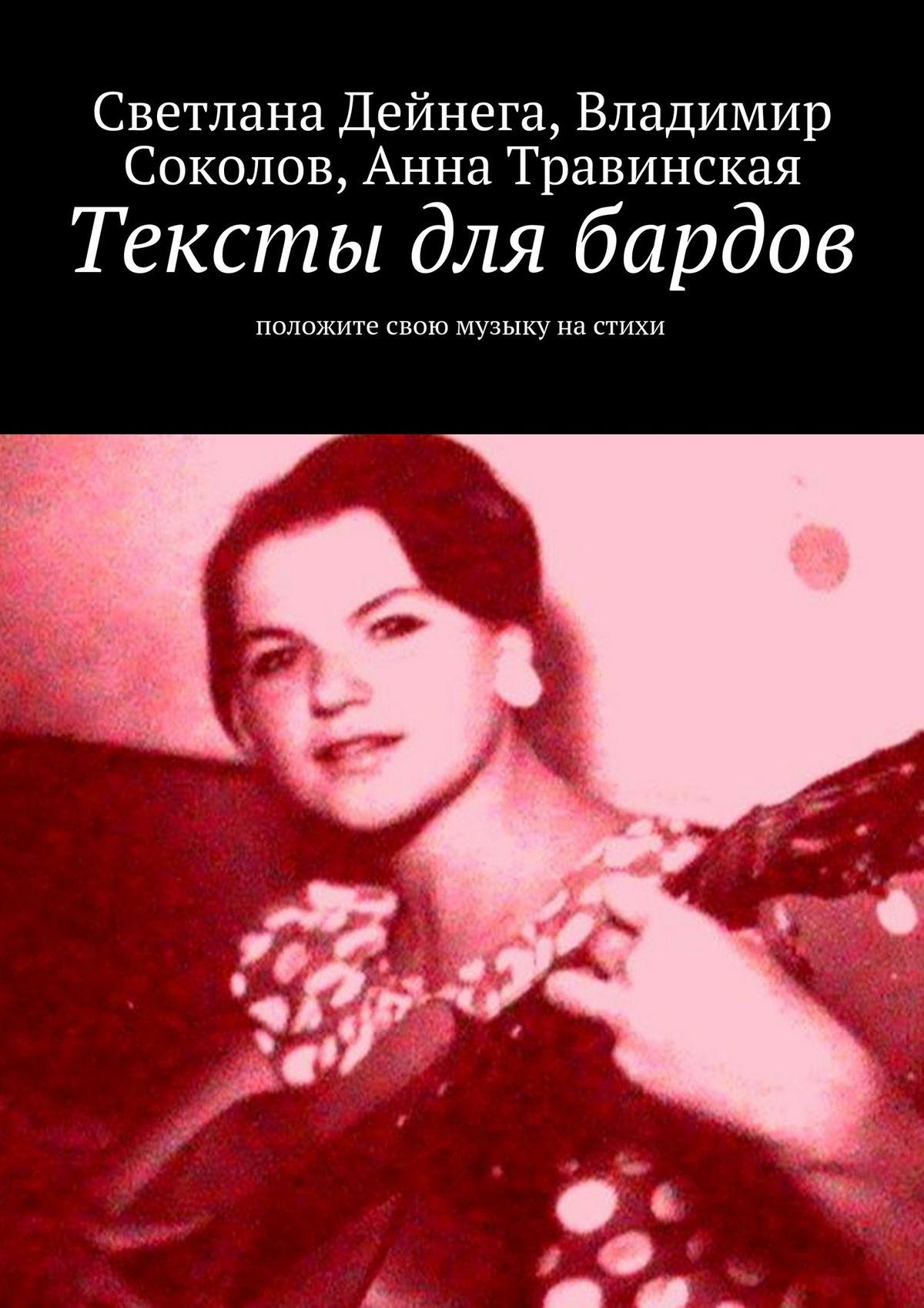 Светлана Петровна Дейнега Тексты для бардов светлана замлелова петровна