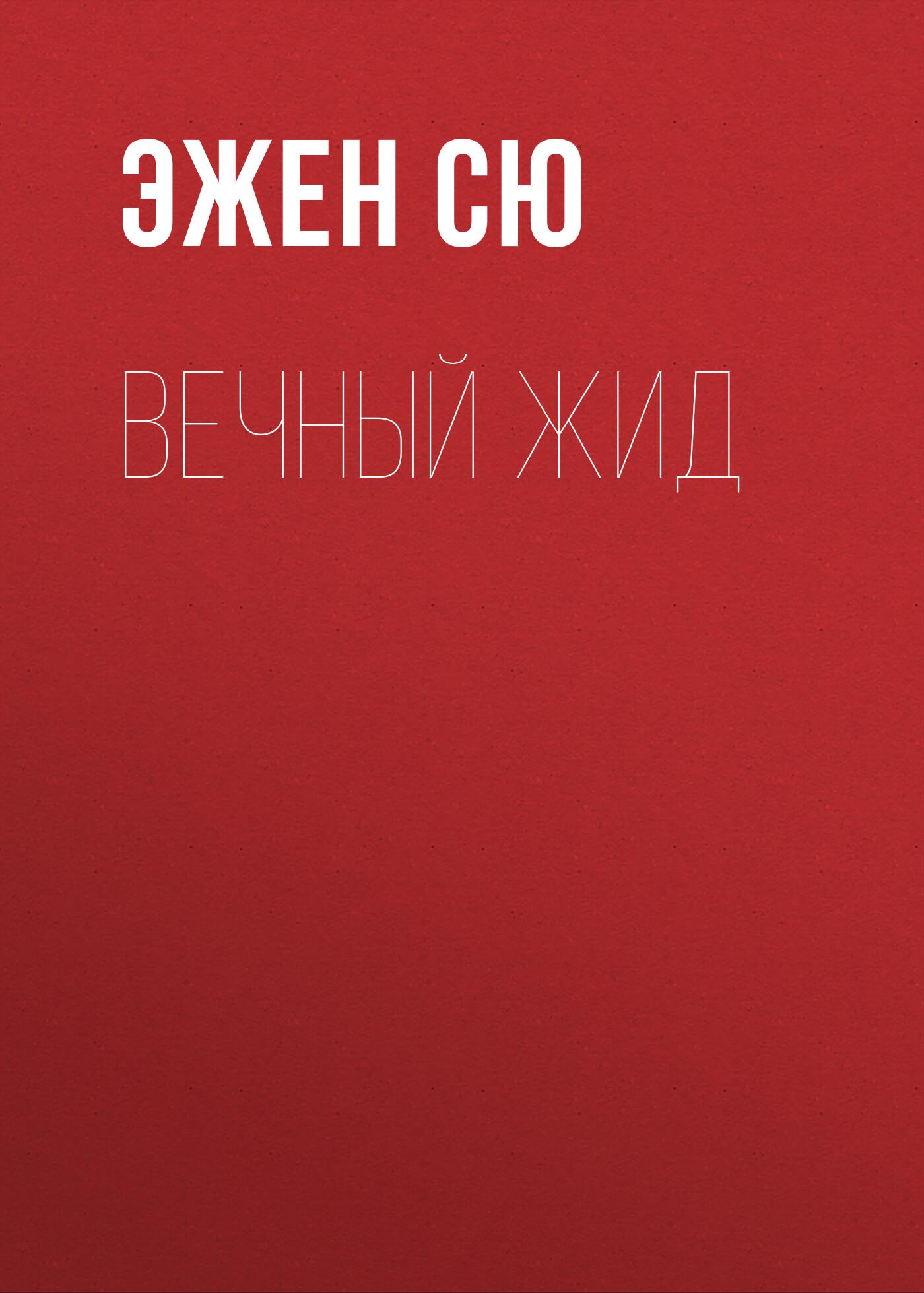 Эжен Сю Вечный жид цена и фото