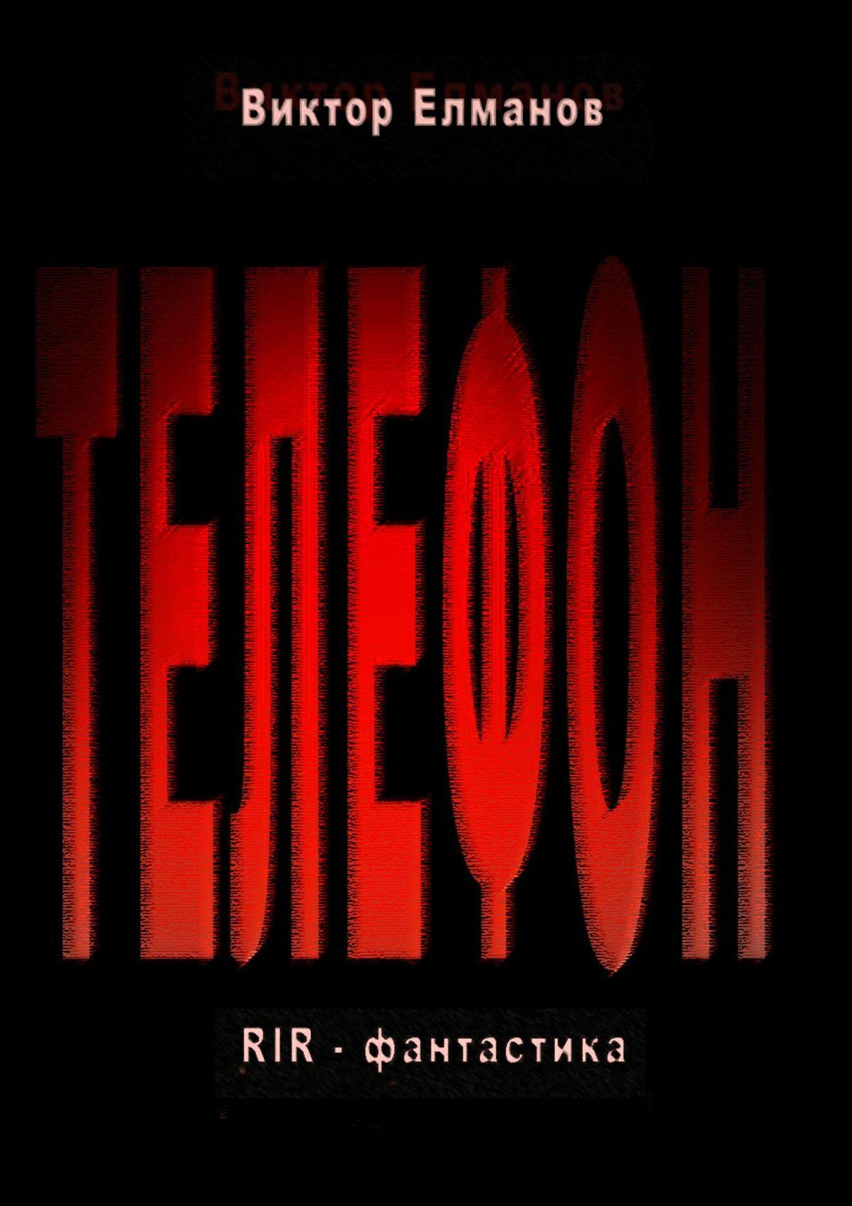 Виктор Сергеевич Елманов Телефон телефон