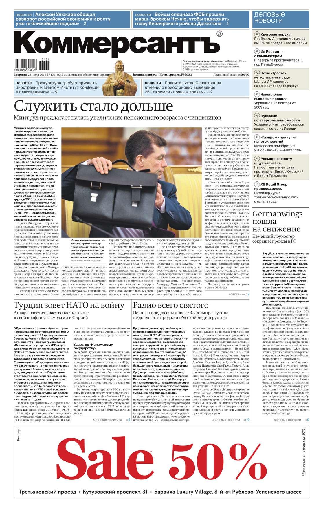 цены Редакция газеты Коммерсантъ (понедельник-пятница) Коммерсантъ (понедельник-пятница) 133-2015