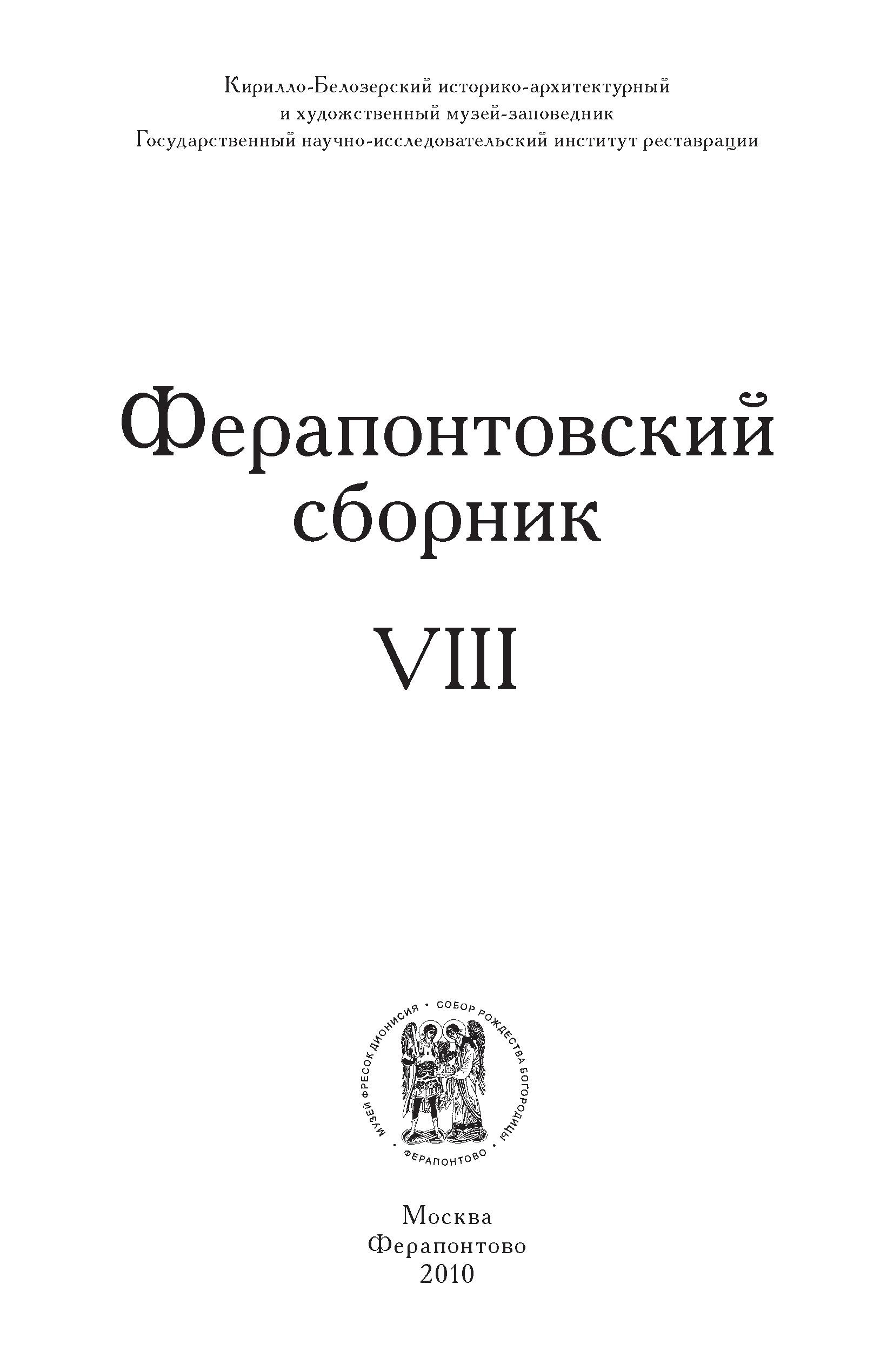 Коллектив авторов Ферапонтовский сборник. VIII