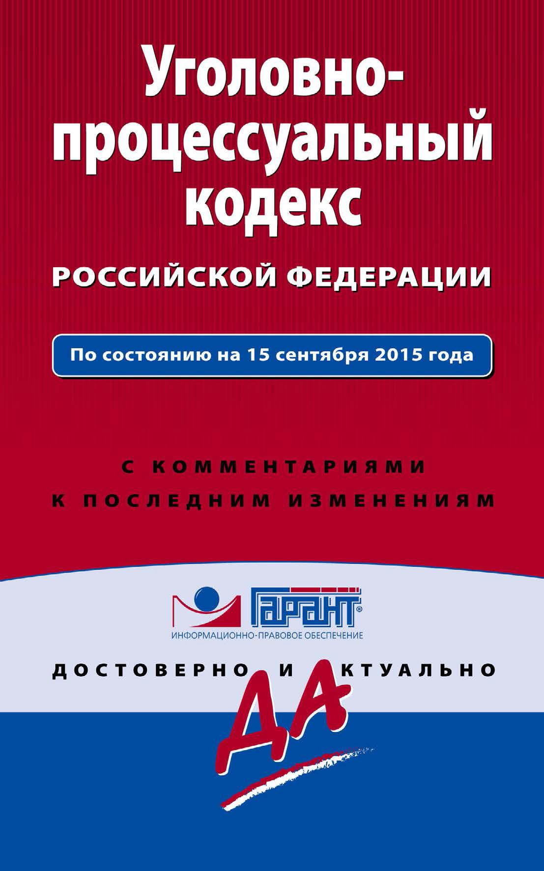 цена Отсутствует Уголовно-процессуальный кодекс Российской Федерации. По состоянию на 15 сентября 2015 года. С комментариями к последним изменениям онлайн в 2017 году