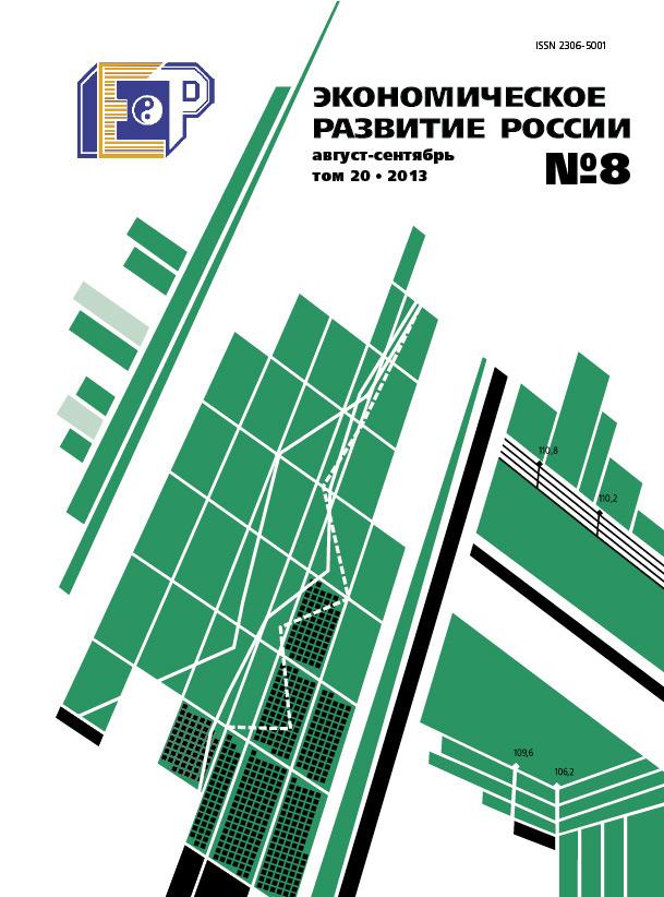 Отсутствует Экономическое развитие России № 8 2013 отсутствует экономическое развитие россии 6 2015