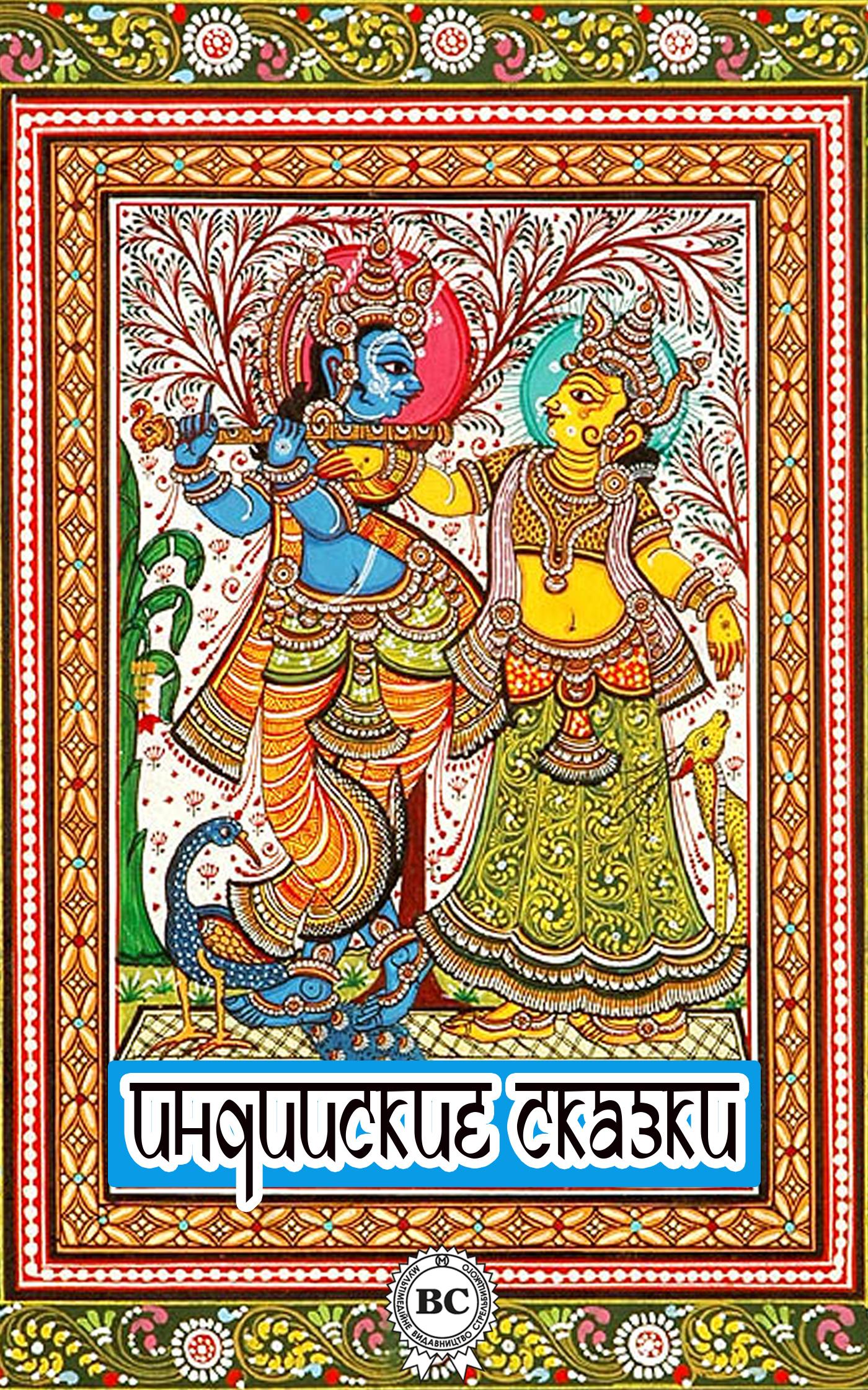 indiyskie skazki