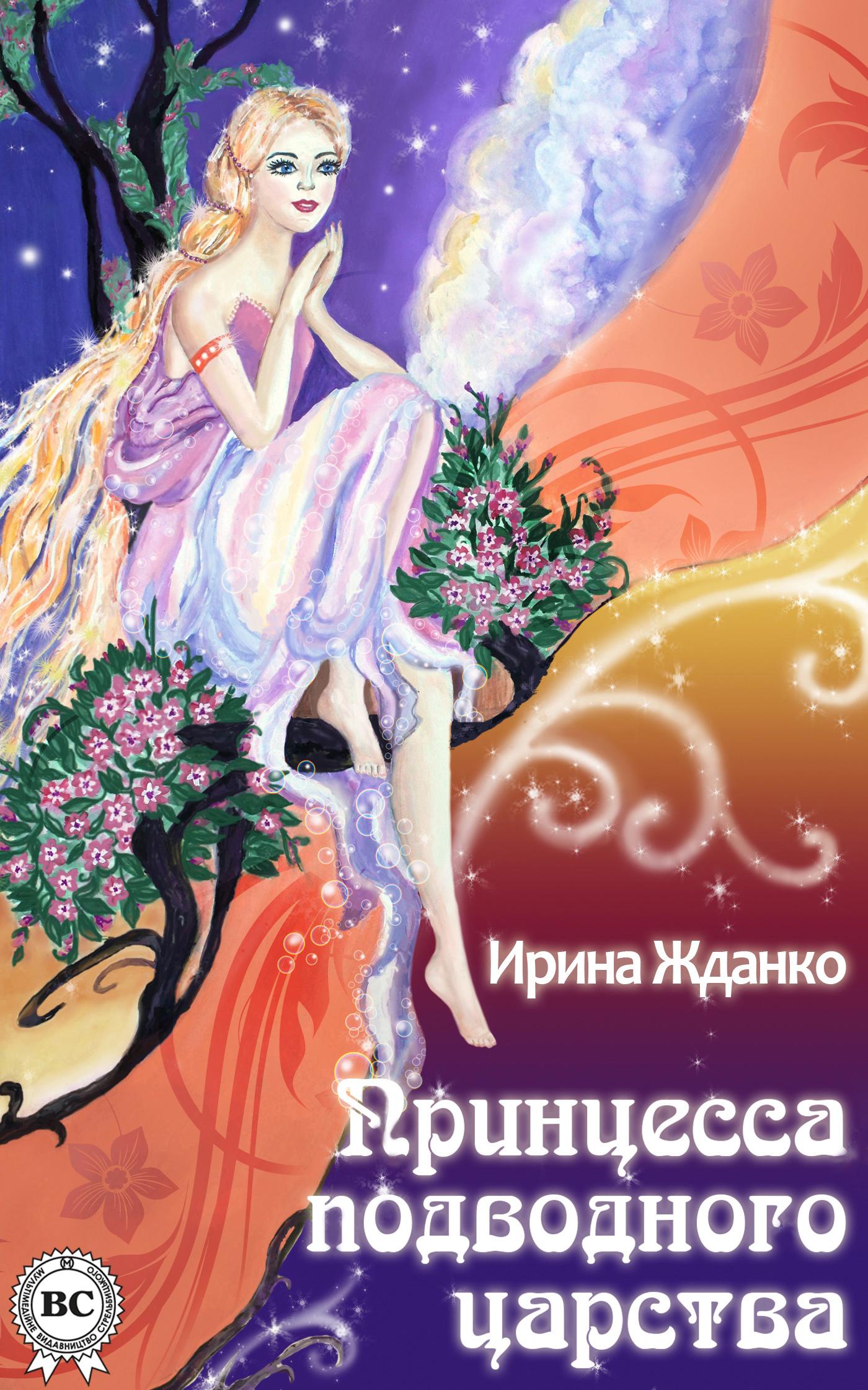 Ирина Жданко Принцесса подводного царства книги эгмонт русалочка принцесса подводного царства коллекция приключений
