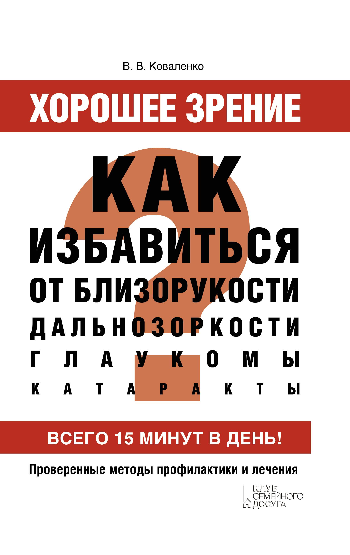 Валентина Коваленко Хорошее зрение. Как избавиться от близорукости, дальнозоркости, глаукомы, катаракты