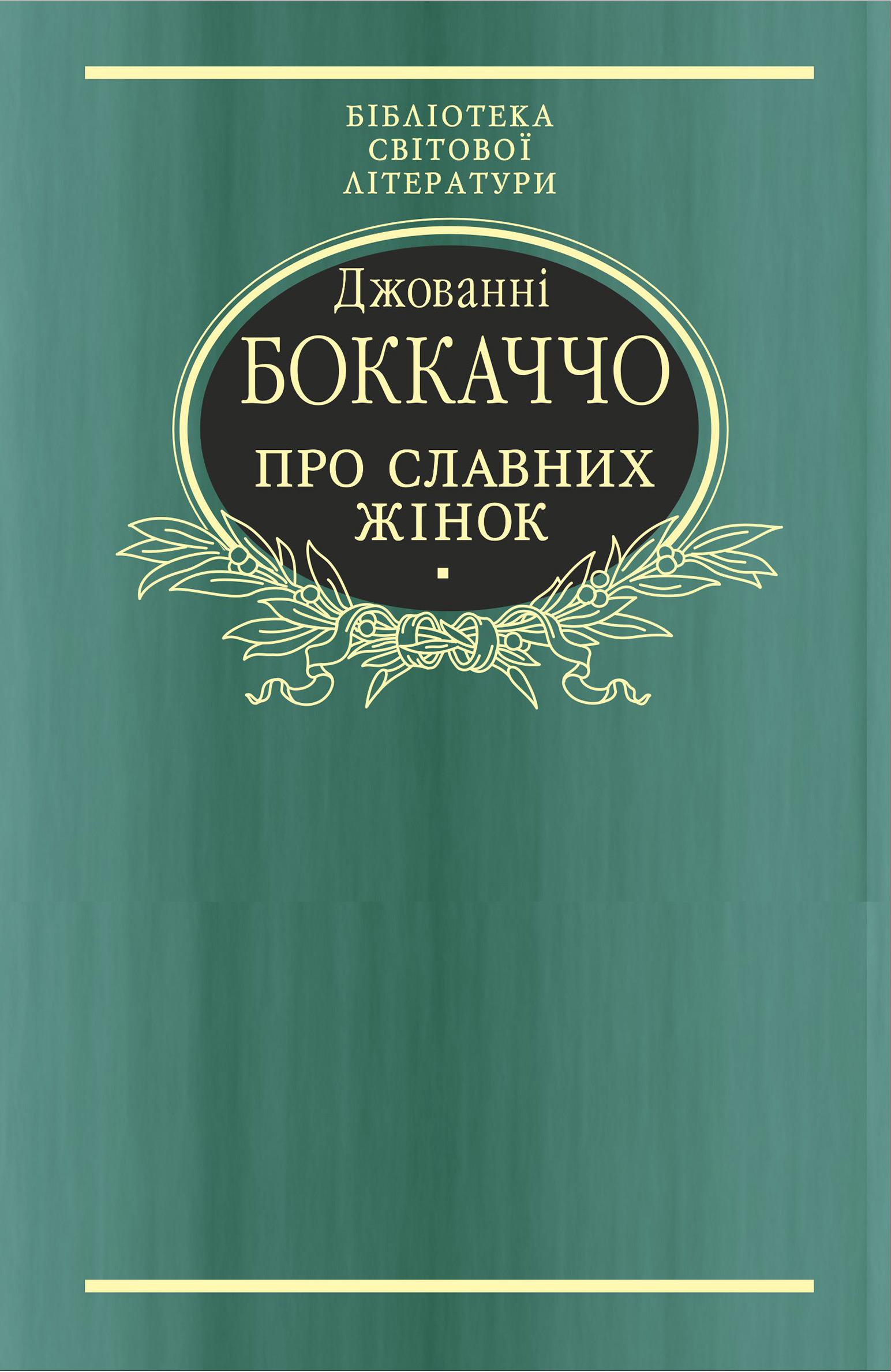 Джованни Боккаччо Про славних жінок євген положій юрій юрійович улюбленець жінок