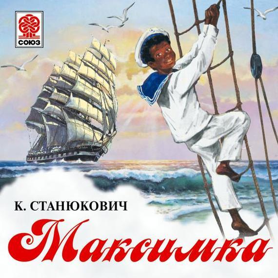 Максимка ( Константин Станюкович  )