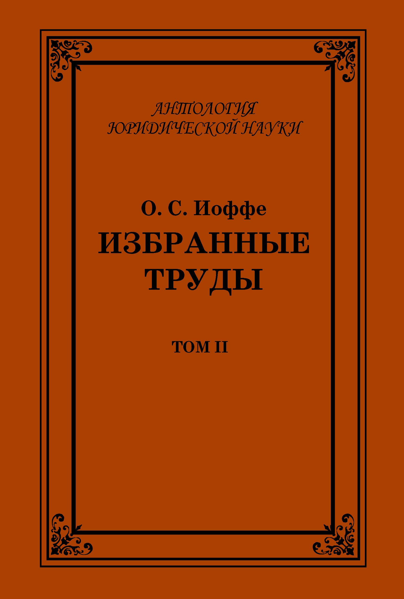 Олимпиад Иоффе Избранные труды. Том II а ф иоффе а ф иоффе избранные труды комплект из 2 книг