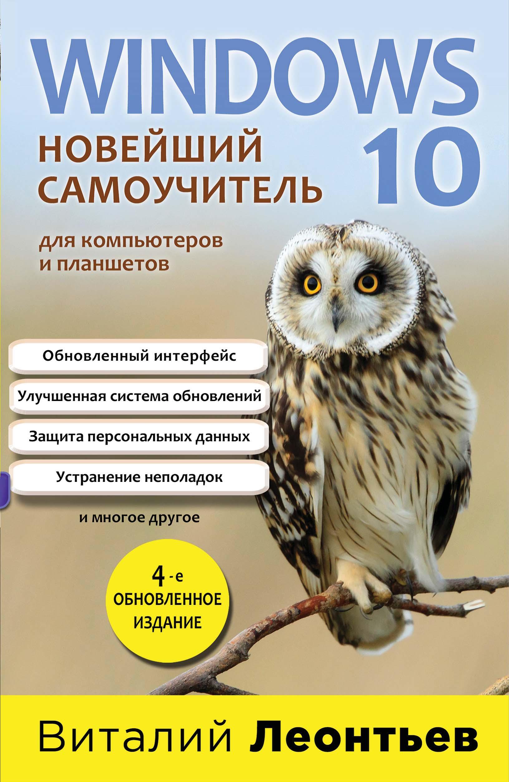 Виталий Леонтьев Windows 10. Новейший самоучитель леонтьев виталий петрович новейший самоучитель windows 8 1 windows 10