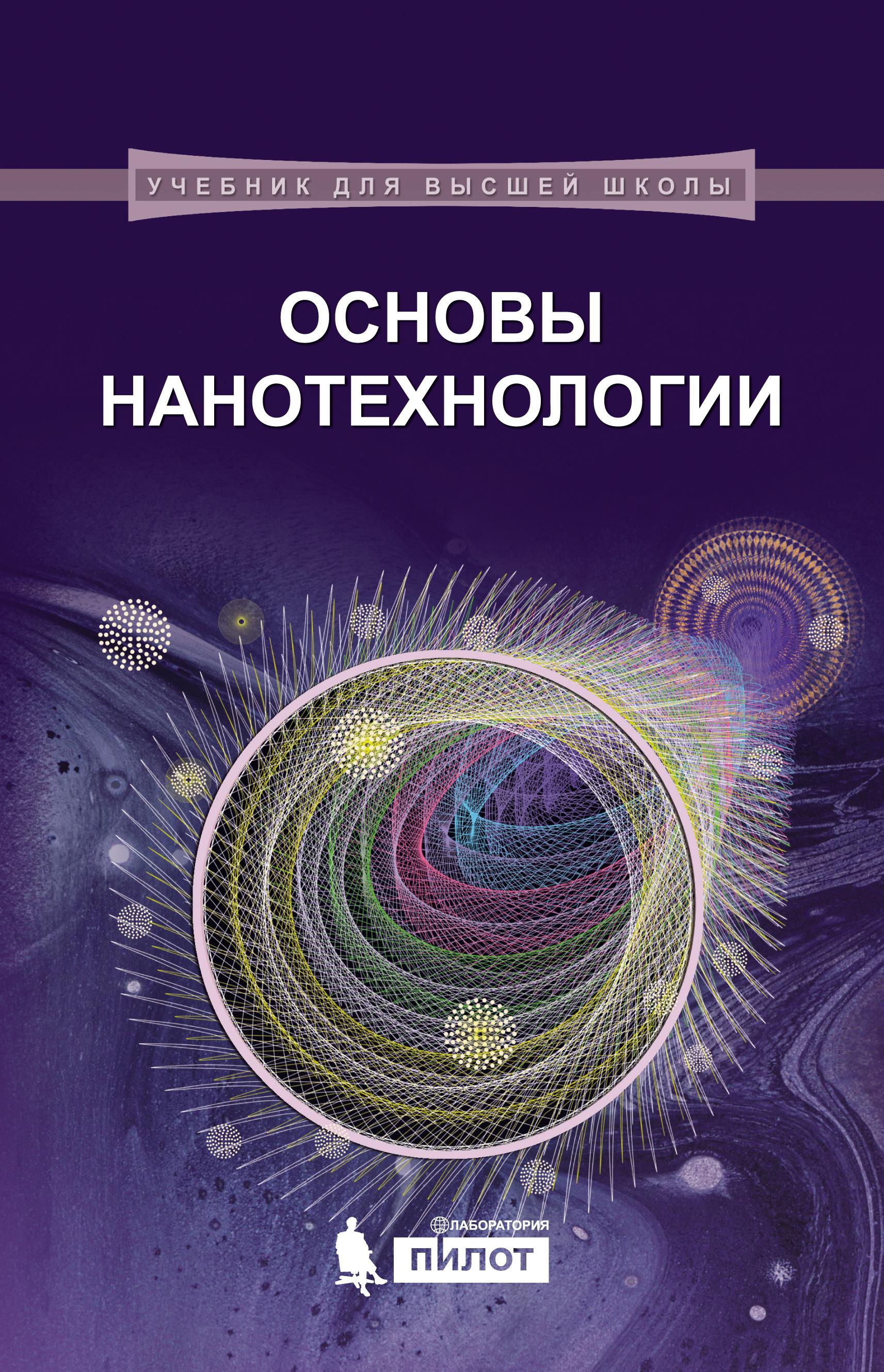 В. А. Жабрев Основы нанотехнологии компьютерная гарнитура sennheiser pc 2 chat