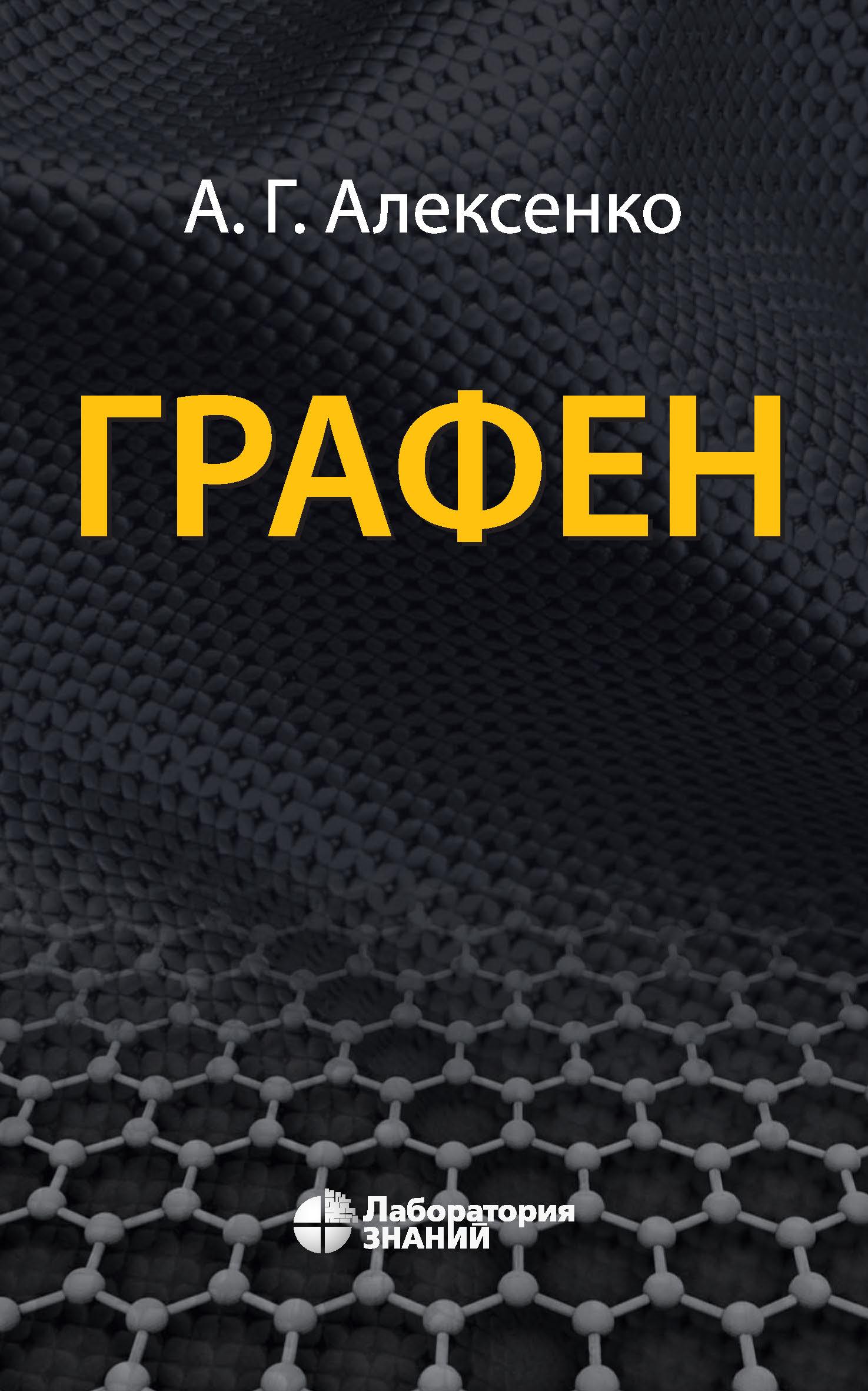 А. Г. Алексенко Графен