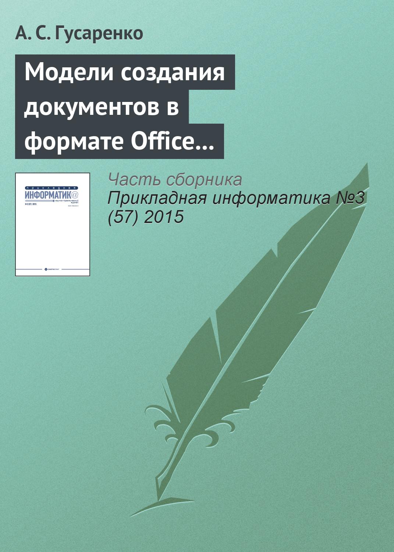 А. С. Гусаренко Модели создания документов в формате Office Open XML на основе ситуационно-ориентированной базы данных sitemap xml