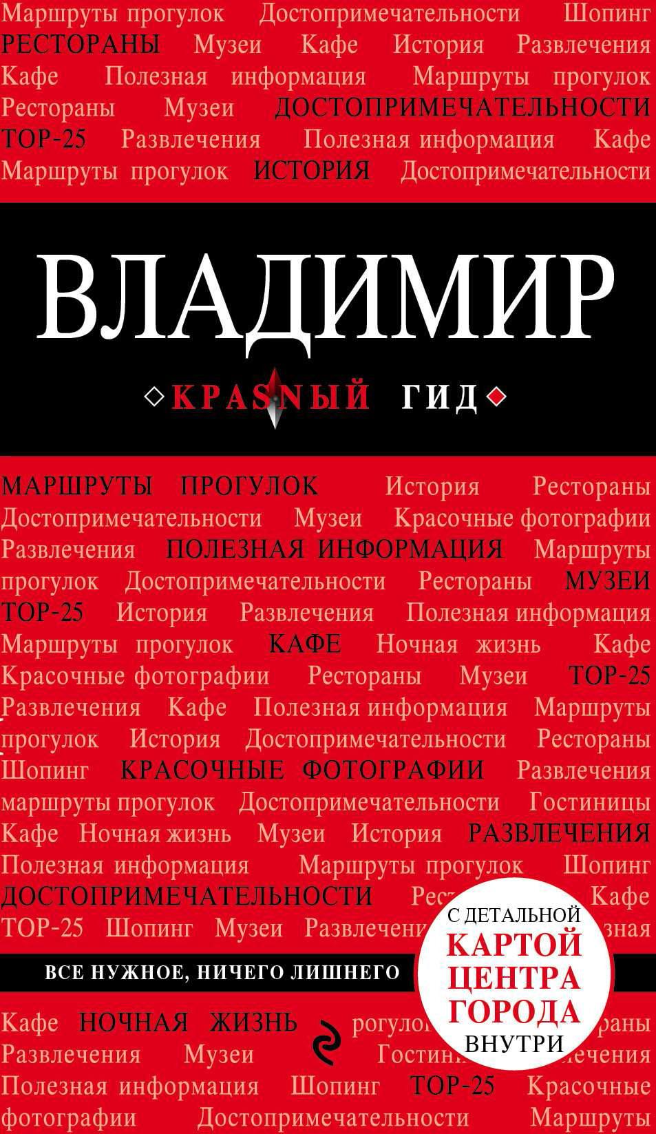 Отсутствует Владимир цена 2017