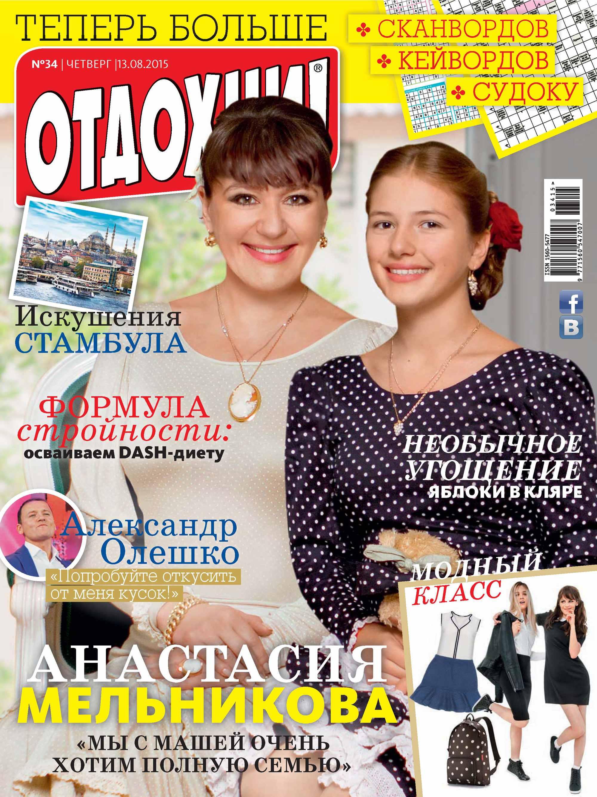 ИД «Бурда» Журнал «Отдохни!» №34/2015 ид бурда журнал отдохни 30 2015