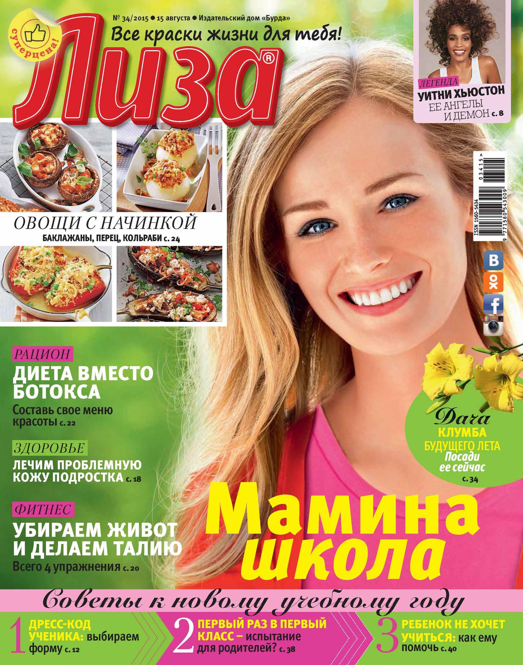 ИД «Бурда» Журнал «Лиза» №34/2015 ид бурда журнал лиза 47 2015