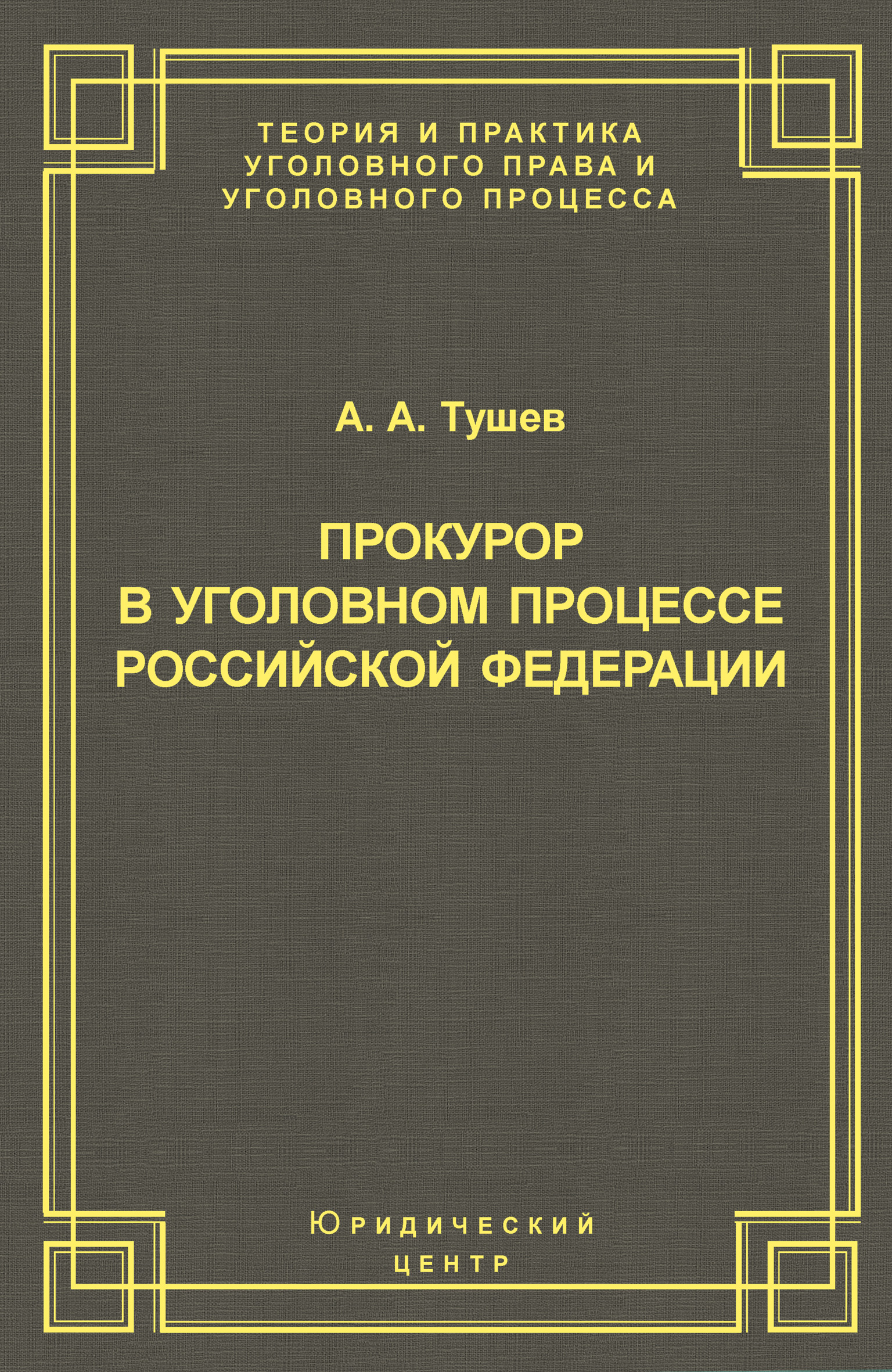 Прокурор в уголовном процессе Российской Федерации