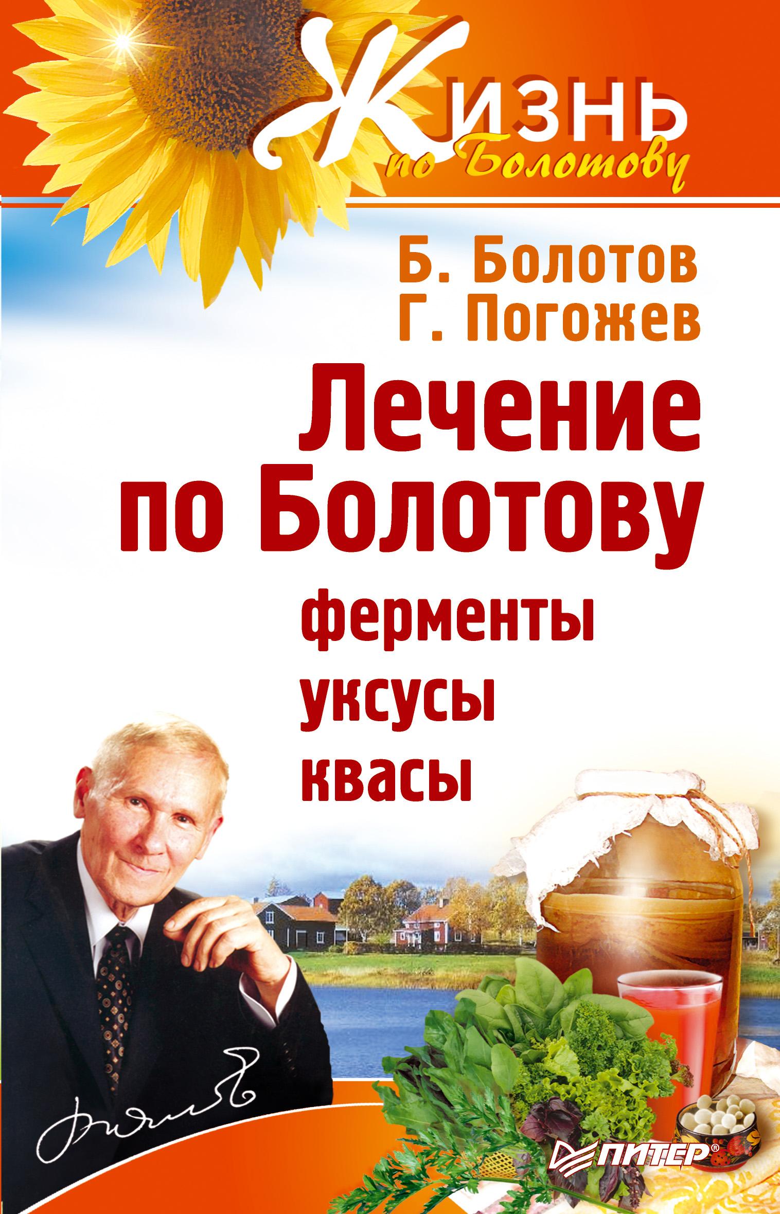 Борис Болотов Лечение по Болотову: ферменты, уксусы, квасы