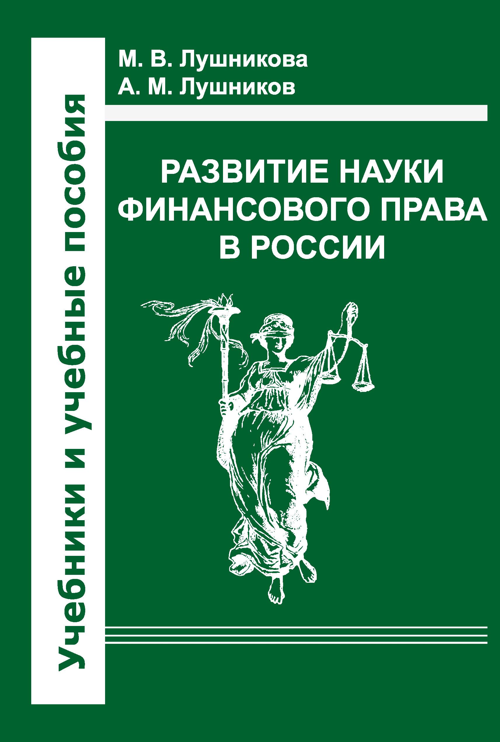 А. М. Лушников Развитие науки финансового права в России зорькин в цивилизация права и развитие россии