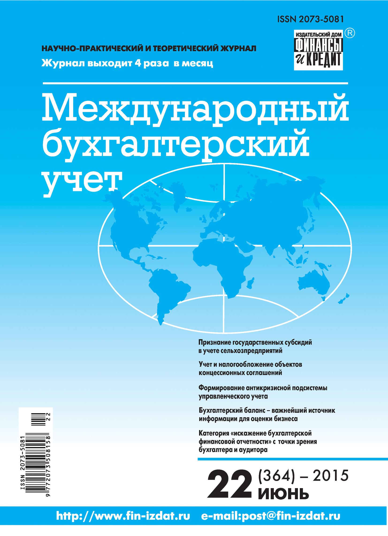 Отсутствует Международный бухгалтерский учет № 22 (364) 2015