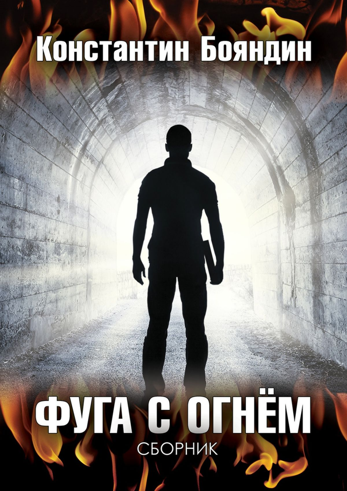 Константин Бояндин Фуга с огнём