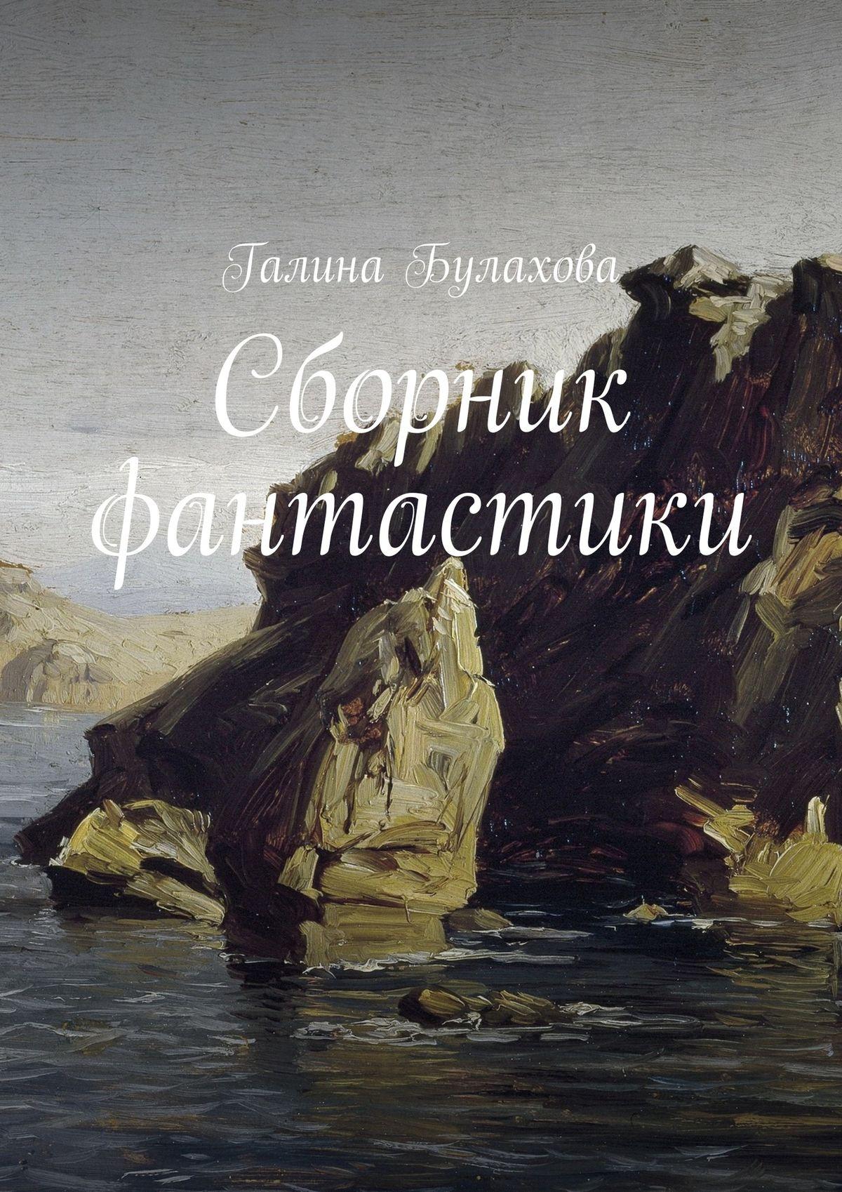 Галина Булахова Сборник фантастики