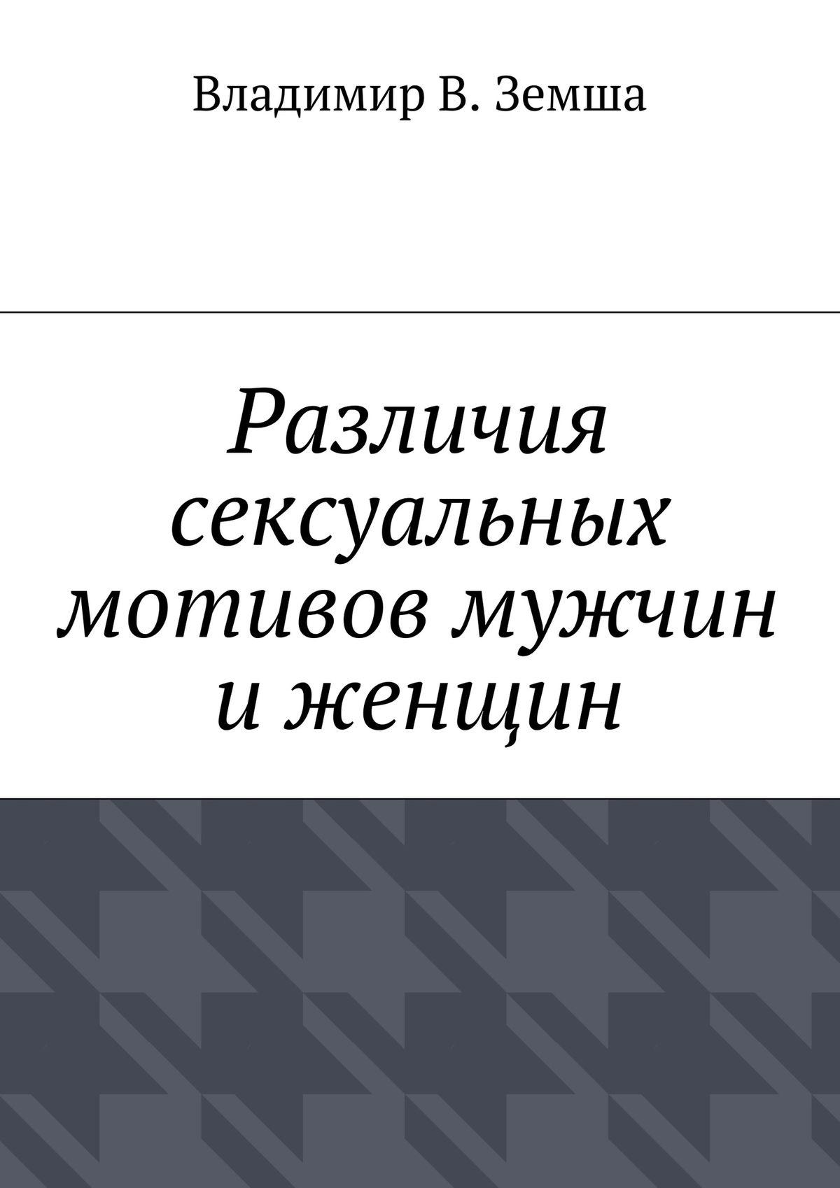 цены Владимир Валерьевич Земша Различия сексуальныx мотивов мужчин иженщин