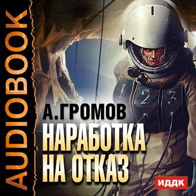 Александр Громов Наработка на отказ александр громов наработка на отказ