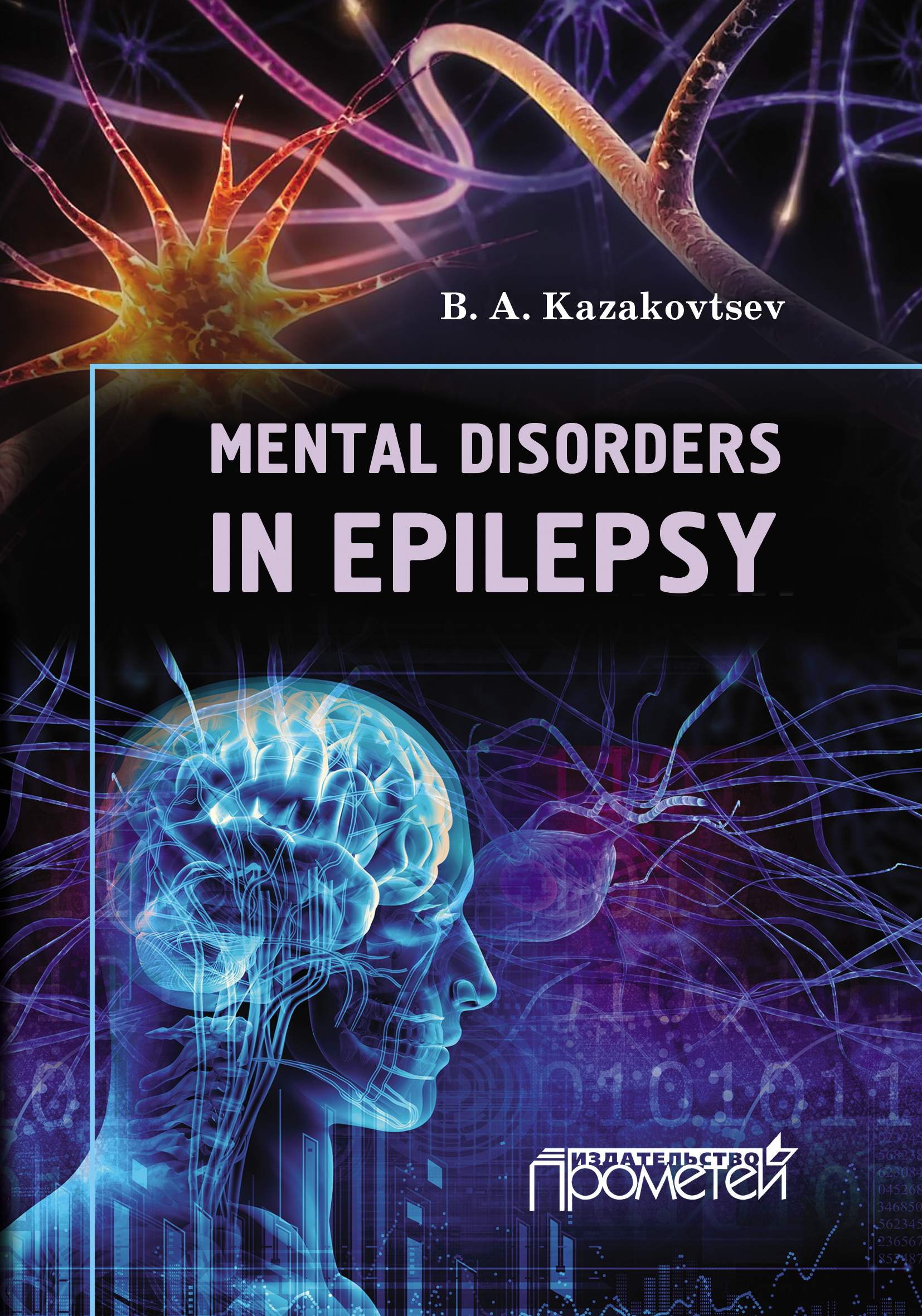 B. A. Kazakovtsev Mental Disorders in Epilepsy helen chapel essentials of clinical immunology