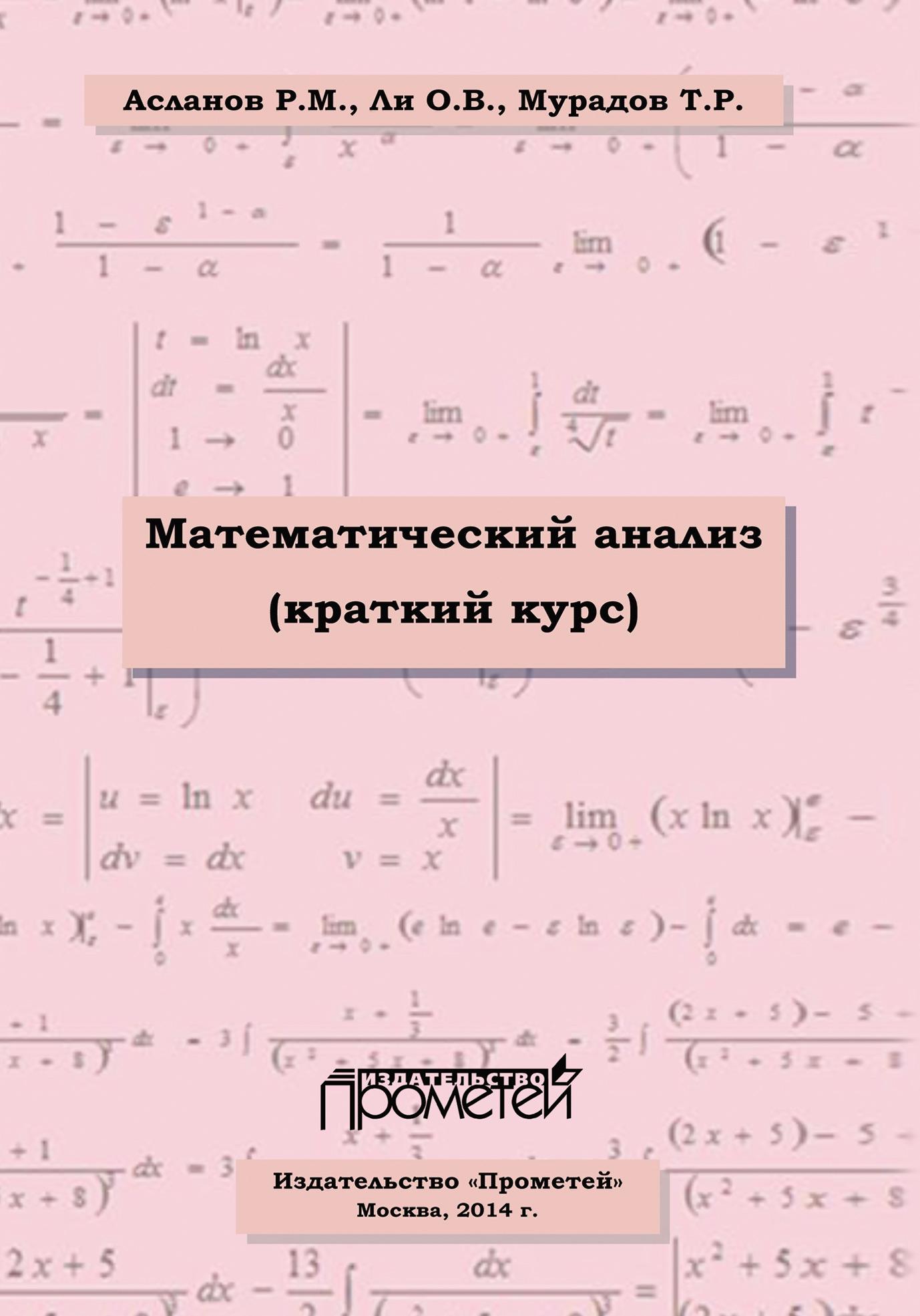купить Ольга Ли Математический анализ (краткий курс) по цене 300 рублей
